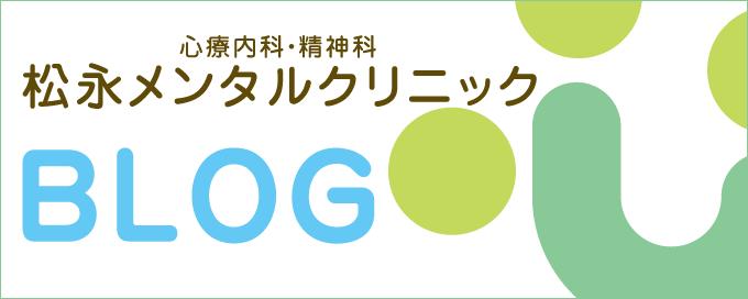 松永メンタルクリニック BLOG