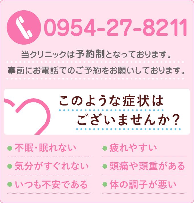 お気軽にご連絡ください 0954-27-8211